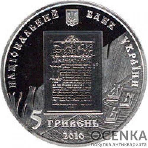 5 гривен 2010 год Иван Федоров - 1