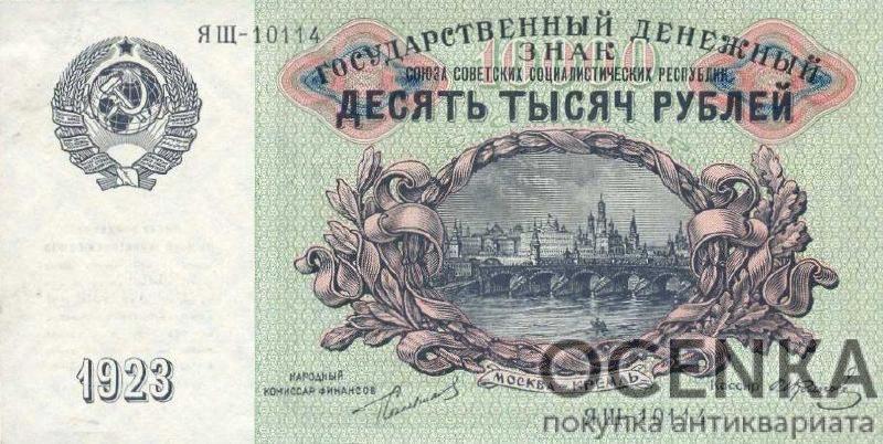 Банкнота 10000 рублей 1923 года