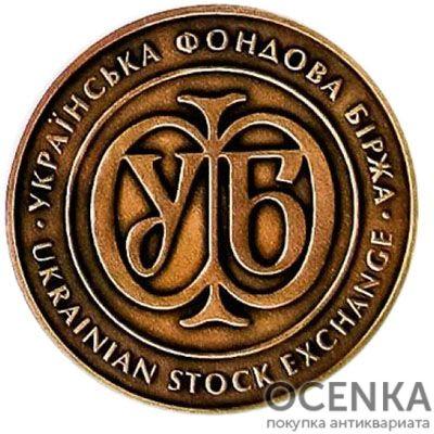 Медаль НБУ Украинская фондовая биржа 2011 год - 1