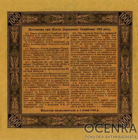 Банкнота 1000 гривен 1918 года - 1