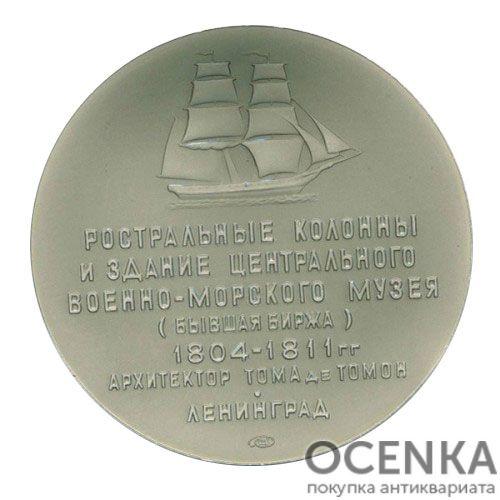 Памятная настольная медаль Ленинград. Ростральные колонны - 1