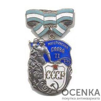 Орден Материнская слава 2 степени