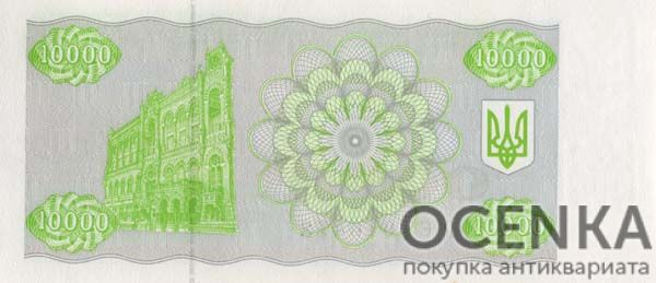Банкнота 10000 карбованцев (купон) 1993 года - 1