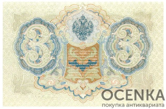 Банкнота (Билет) 3 рубля 1905-1914 годов - 1