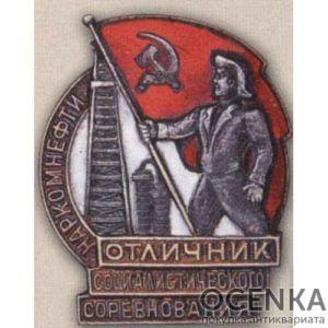 Наркомнефти. «Отличник соцсоревнования». 1939 - 46 гг.