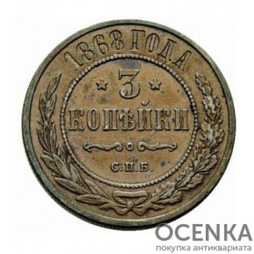 Медная монета 3 копейки Александра 2 - 3