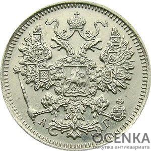 15 копеек 1896 года Николай 2 - 1