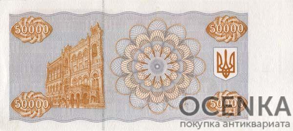 Банкнота 50000 карбованцев (купон) 1994-1995 года - 1