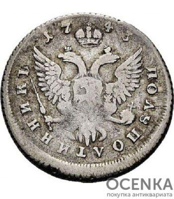 Полуполтинник 1743 года Елизавета Петровна