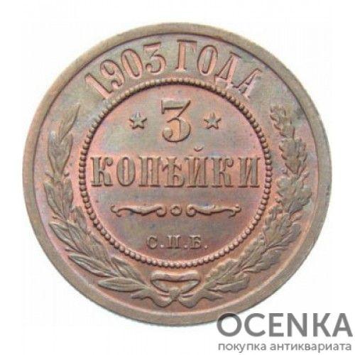 Медная монета 3 копейки Николая 2 - 2