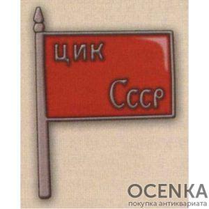 Нагрудный знак «Член ЦИК СССР». 20-е - 30-е гг. Тип 1
