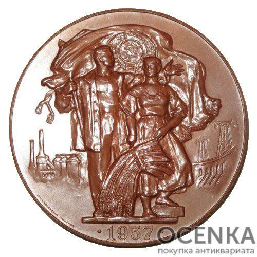 Памятная настольная медаль 40 лет Великой Октябрьской социалистической революции