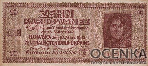 Банкнота 10 карбованцев 1942 года