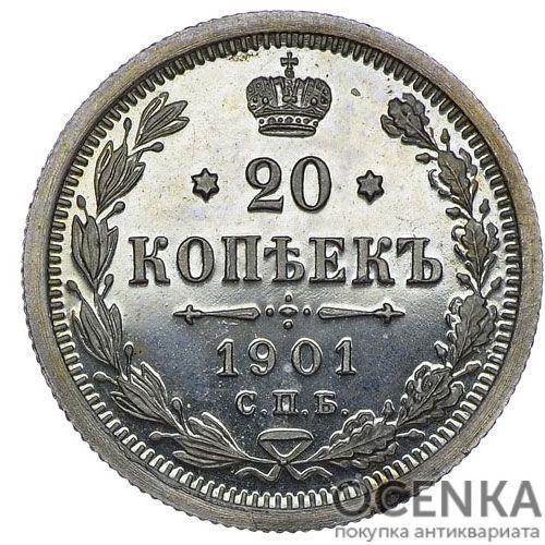 20 копеек 1901 года Николай 2