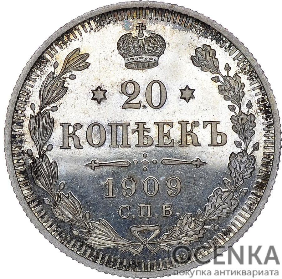 20 копеек 1909 года Николай 2