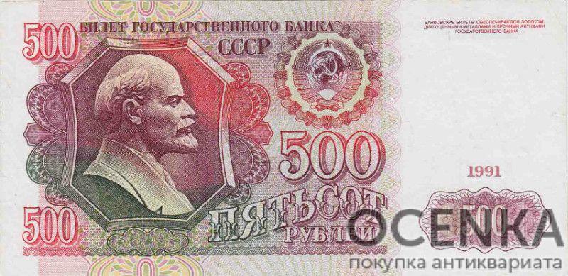 Банкнота 500 рублей 1991 года