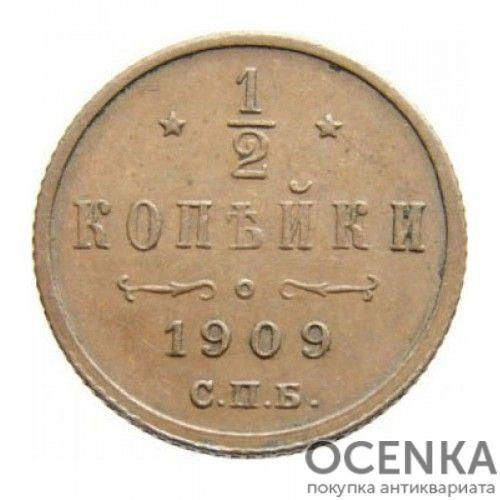Медная монета 1/2 копейки Николая 2 - 2