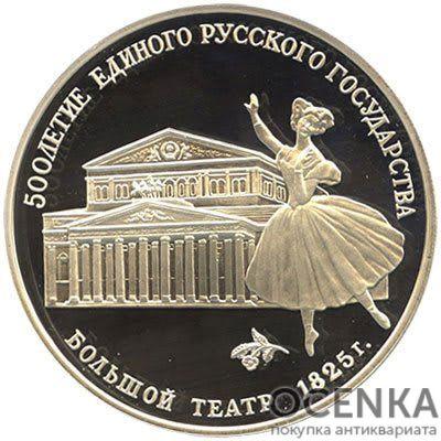 Серебряная монета 3 рубля 1991 года. Большой театр. Москва