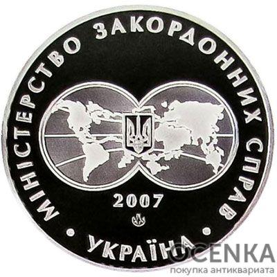 Медаль НБУ 90 лет современной украинской дипломатии 2007-2008 год