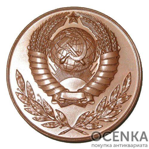 Памятная настольная медаль 100 лет со дня рождения И.В.Мичурина - 1