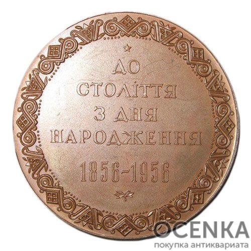 Памятная настольная медаль 100 лет со дня рождения И.Я.Франко - 1