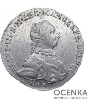Полтина 1762 года Петр 3 - 1