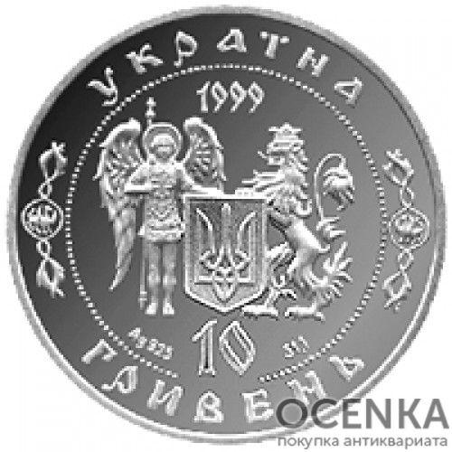 10 гривен 1999 год Дмитрий Вишневецкий - 1