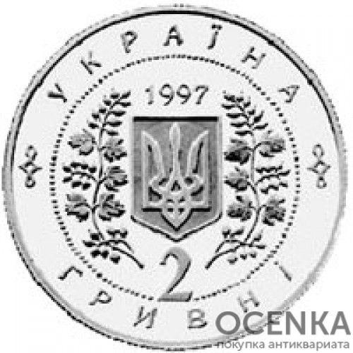 2 гривны 1997 год Первая годовщина Конституции Украины - 1