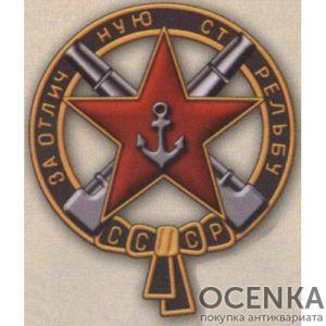 Нагрудный знак «За отличную стрельбу» для комендоров. 1924 г.