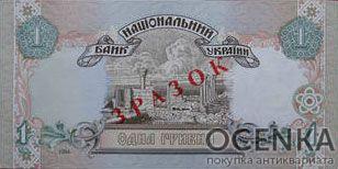 Банкнота 1 гривна 1994-1995 года ЗРАЗОК (образец) - 1