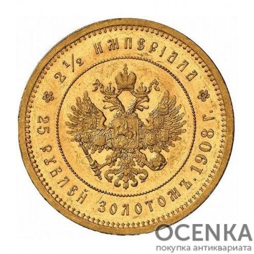 25 рублей 1908 года Николай 2