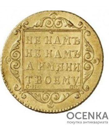 5 рублей 1800 года Павел 1 - 1