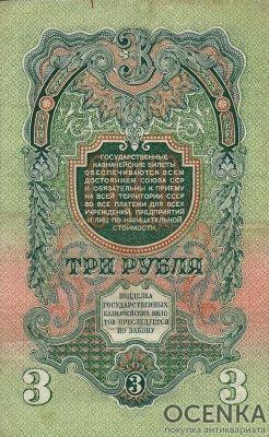 Банкнота 3 рубля 1947-1957 года - 1