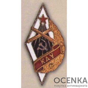 Ромб «КАУ». Казанское артиллерийское училище