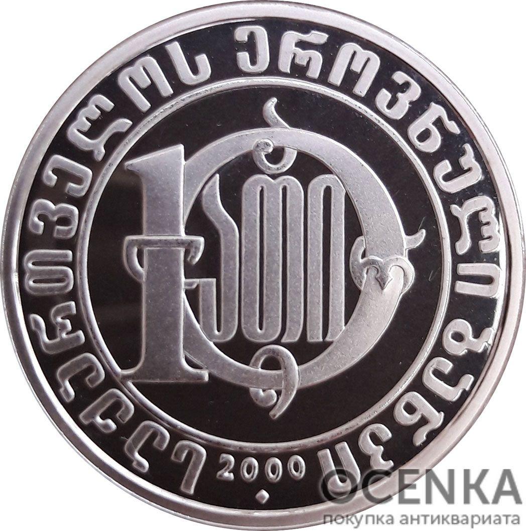 Серебряная монета 10 Лари Грузии - 2