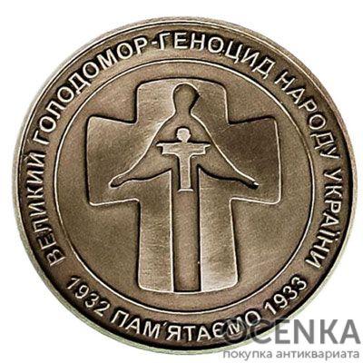 Медаль НБУ Голодомор 2007 год