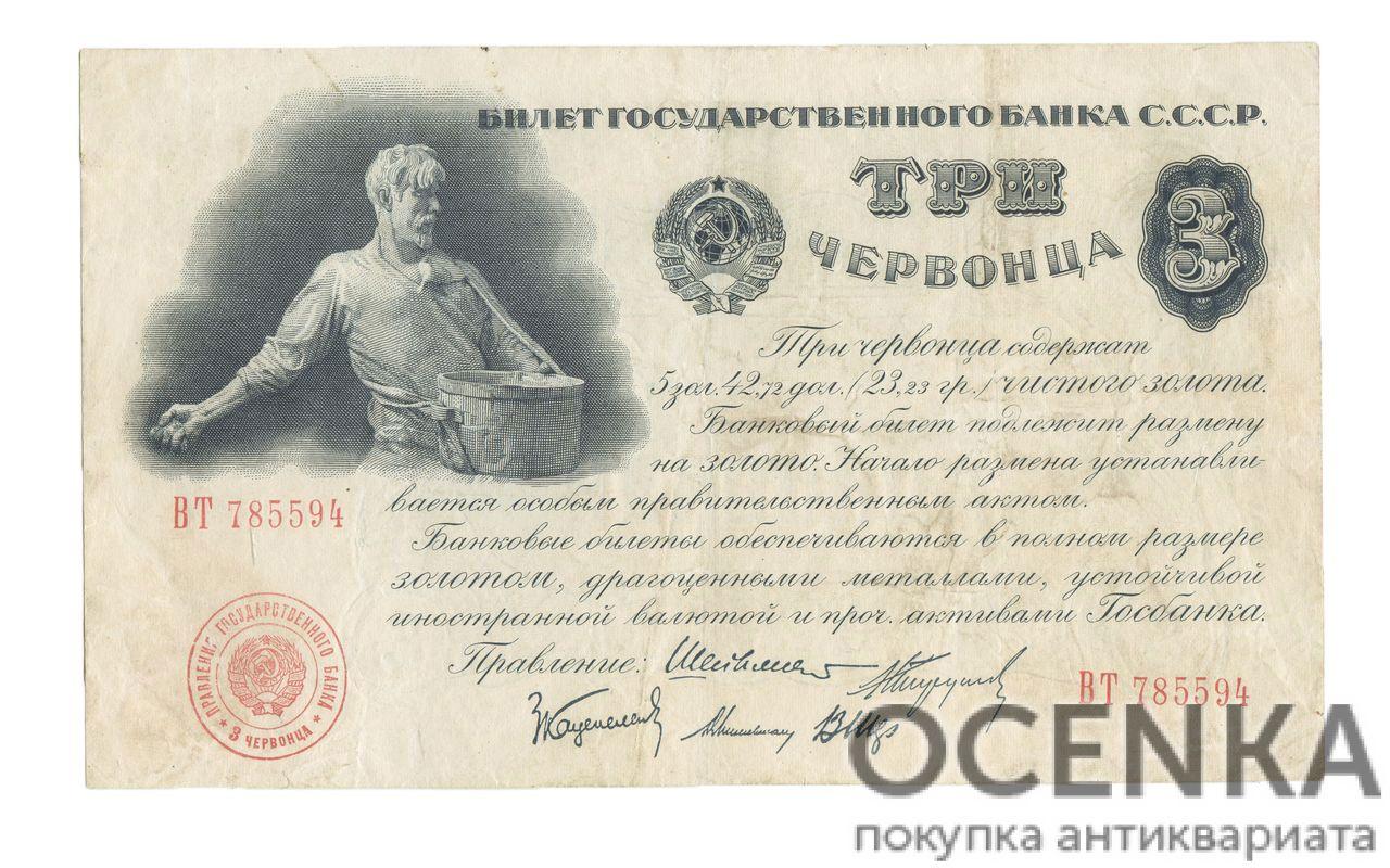 Банкнота 3 червонца 1923-1924 года