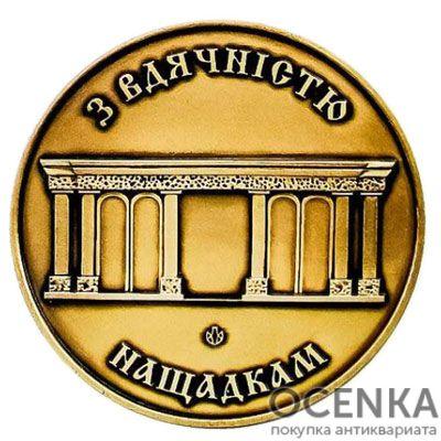 Медаль НБУ 400 лет. Кролевец 2001 год - 1