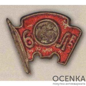 Жетон (значок) в честь 6-летия Октября. 1923 г.