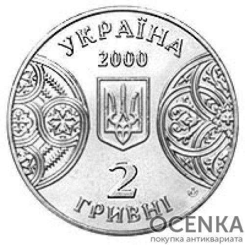 2 гривны 2000 год 125 лет Черновицкому государственному университету - 1