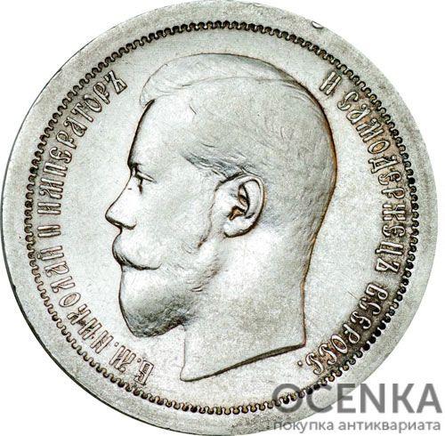 50 копеек 1895 года Николай 2 - 1