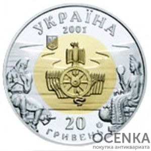 20 гривен 2000 год Скифия