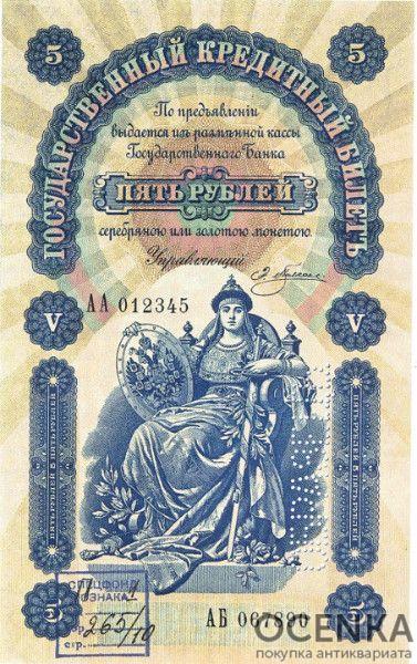 Банкнота (Билет) 5 рублей 1895 год