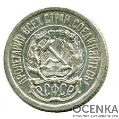 10 копеек 1923 года - 1