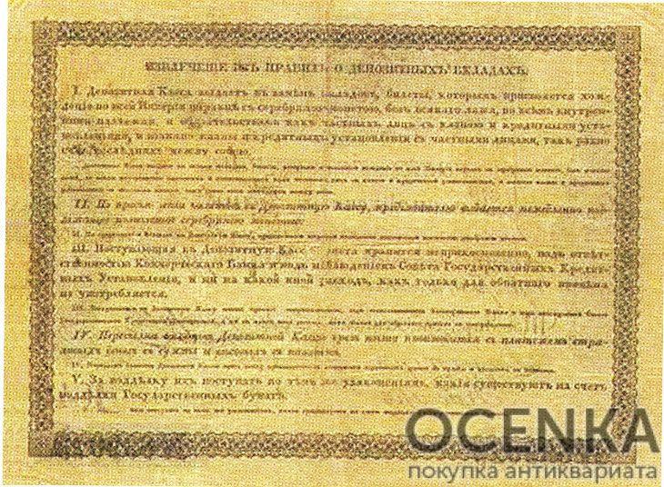Банкнота (Билет) 3 рубля 1840 год - 1