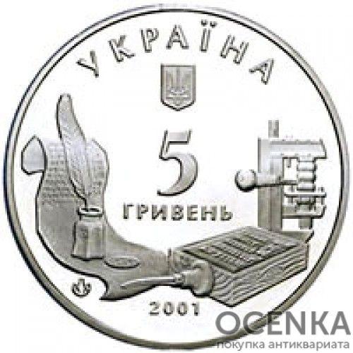 5 гривен 2001 год Острожская академия - 1