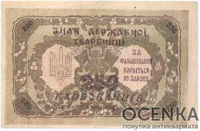 Банкнота 250 карбованцев 1918 года