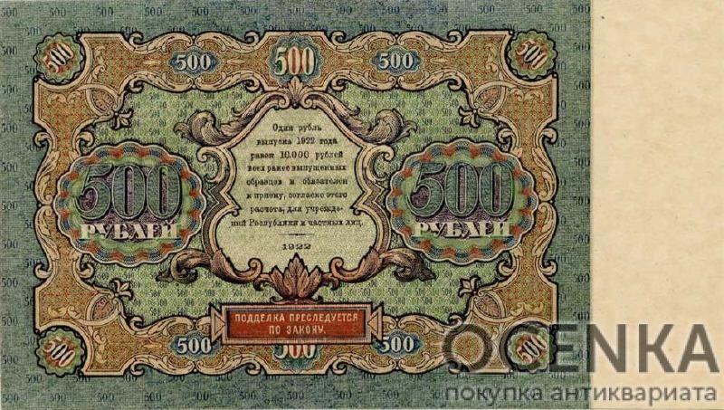 Банкнота РСФСР 500 рублей 1922 года - 1