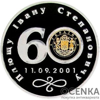 Медаль НБУ 60 лет от дня рождения Ивана Плюща 2001 год
