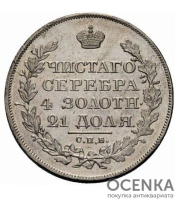 1 рубль 1826 года Николай 1 - 1